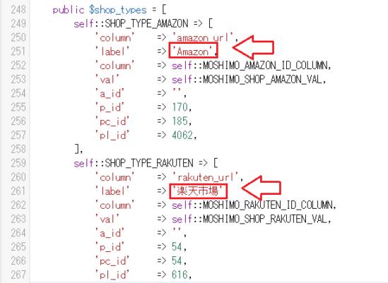 rinkerボタン文言変更1