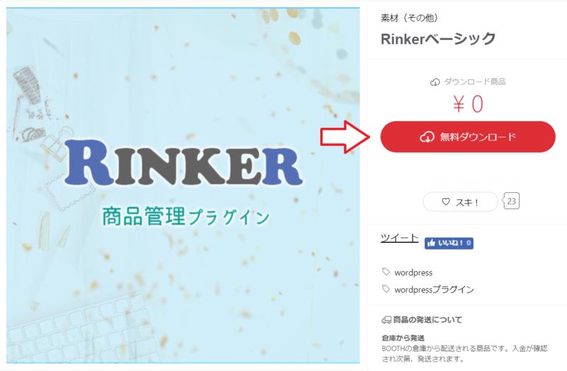Rinkerダウンロード