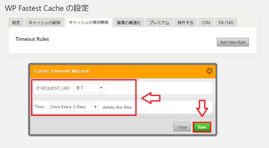 WPFastestCache設定方法9