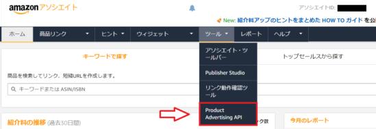 AmazonProduct AdvertisingAPI2