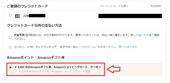 Amazonギフト券での支払い-3