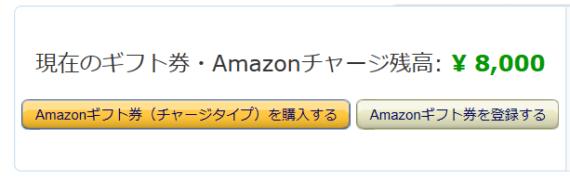 Amazonギフト券チャージ完了2