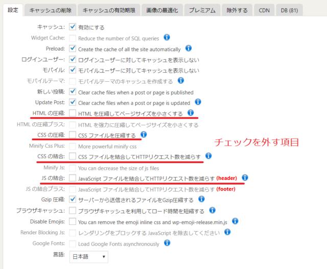 WPFastestCache設定方法6