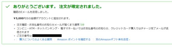Amazonチャージのやり方4