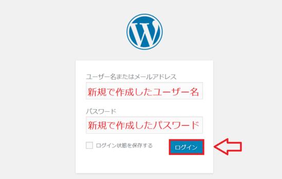 新規WordPressログイン画面