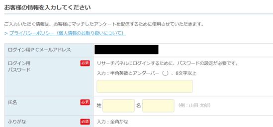 リサーチパネル登録の流れ3