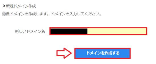 JETBOYサーバーパネルのドメイン設定3