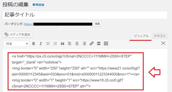 WordPressで広告リンクが貼れない場合の対処方法1