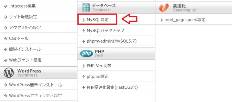 エックスサーバーMySQLデータベースの設定1