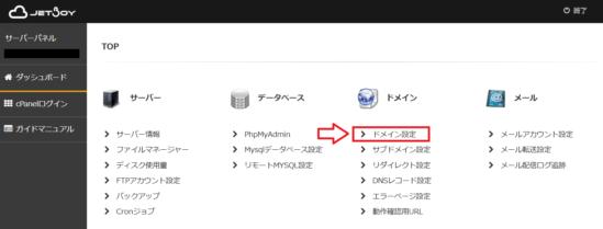 JETBOYサーバーパネルのドメイン設定1