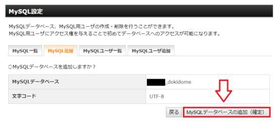 エックスサーバーMySQLデータベースの設定3