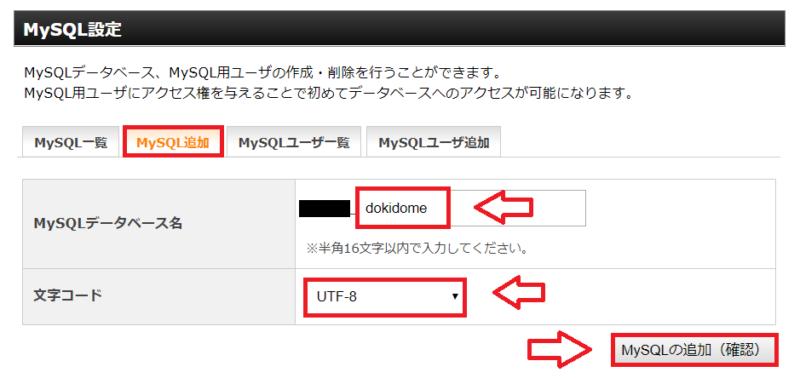 エックスサーバーMySQLデータベースの設定2