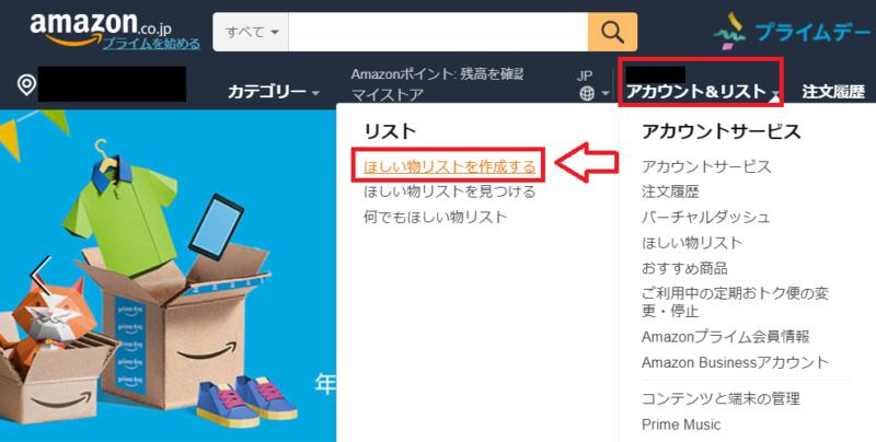 Amazonほしいものリスト作成の手順1