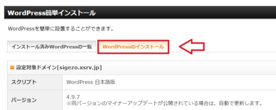 エックスサーバーにWordPressをインストールする手順3