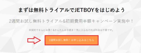 JETBOY申込みの流れ1