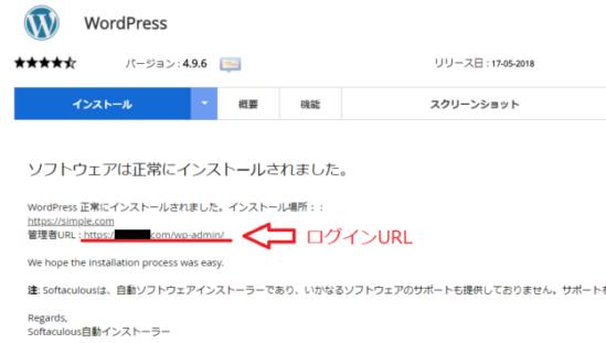 WordPressログインURL