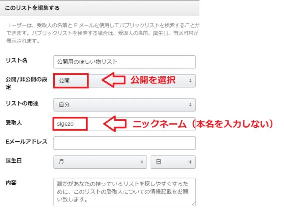 公開用ほしい物リスト作成方法3