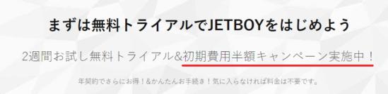 JETBOYキャンペーン