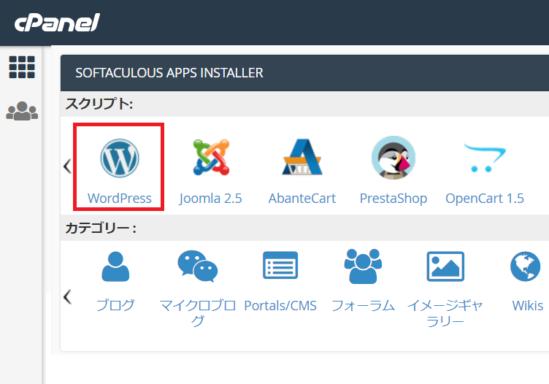 mixhostでWordPressのインストールする手順1