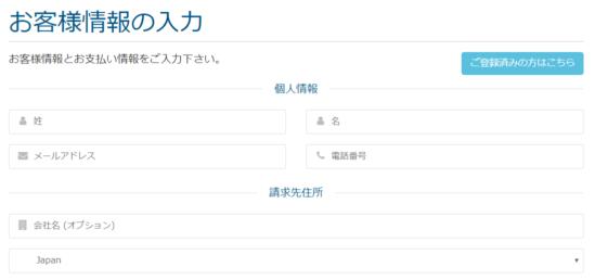 mixhost申込みの流れ5