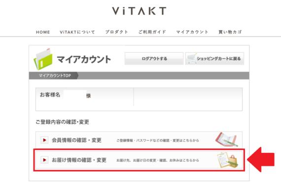 VITACT(ヴィタクト)解約手順16