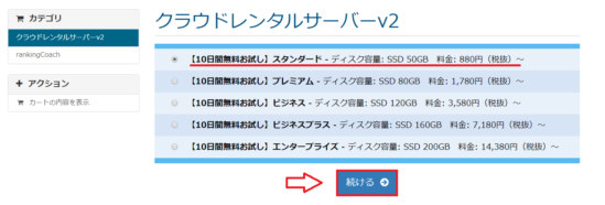 mixhost申込みの流れ2