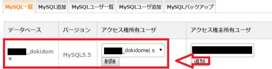 エックスサーバーMySQLデータベースの設定7