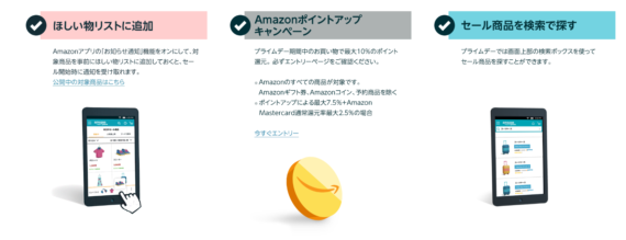 Amazonアプリでのほしいものリストの使い方1