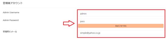 ユーザー名とパスワードの決定