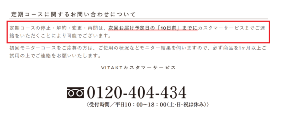 VITACT解約手順13