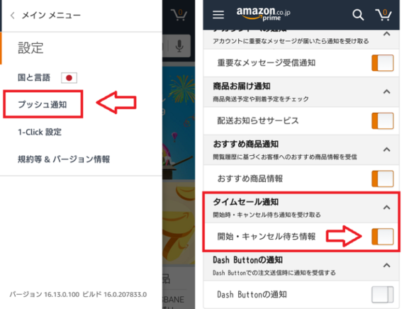 Amazon欲しい物リスト4