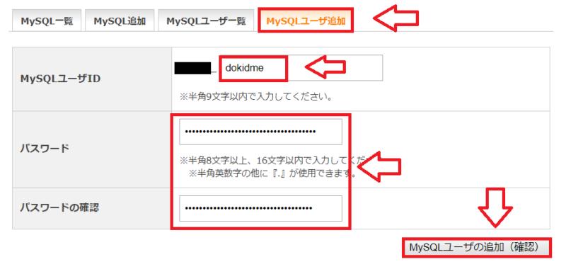 エックスサーバーMySQLデータベースの設定4