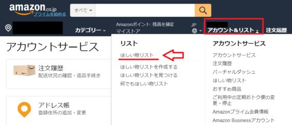 Amazonほしいものリストの使い方5