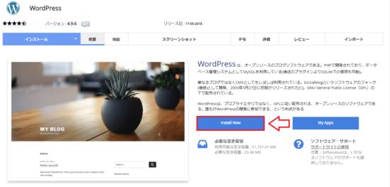 mixhostでWordPressのインストールする手順2