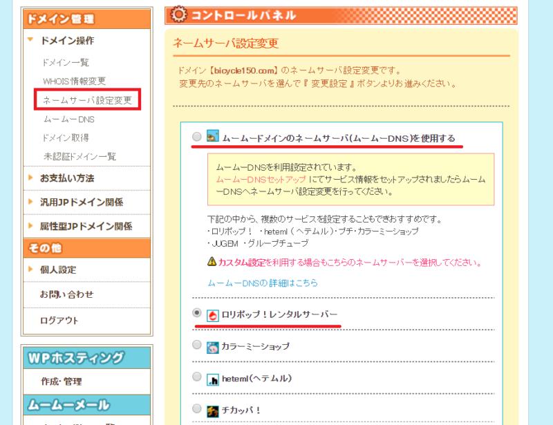 ムームードメインネームサーバーの設定変更