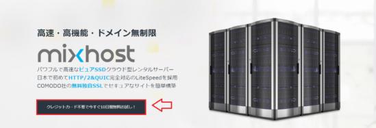 mixhost申込みの流れ1