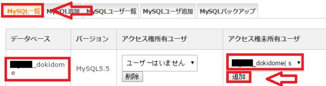 データベースユーザー追加