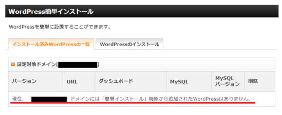 エックスサーバーにWordPressをインストールする手順2
