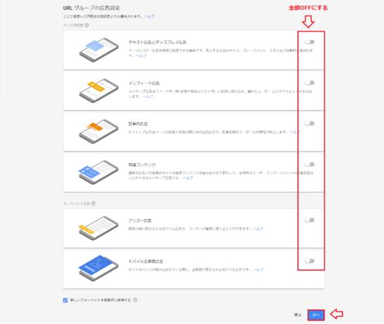 アドセンス自動広告除外URLの指定方法5