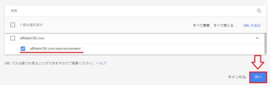 アドセンス自動広告除外URLの指定方法4