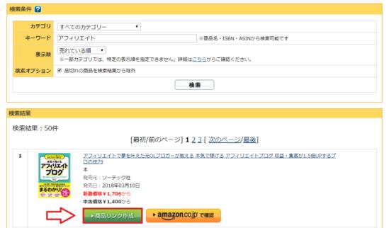 A8ネットAmazonや楽天を紹介する手順4