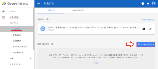 アドセンス自動広告除外URLの指定方法1