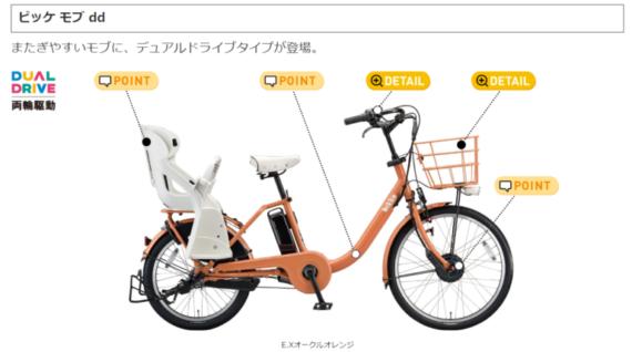 子供乗せ自転車人気ランキング8