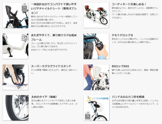 子供乗せ自転車の特徴1