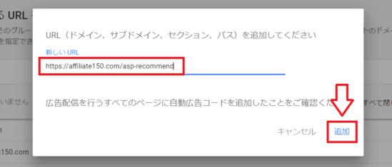 アドセンス自動広告除外URLの指定方法3