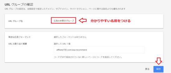 アドセンス自動広告除外URLの指定方法6