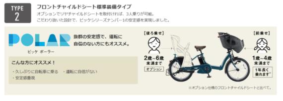 子供乗せ自転車人気ランキング4