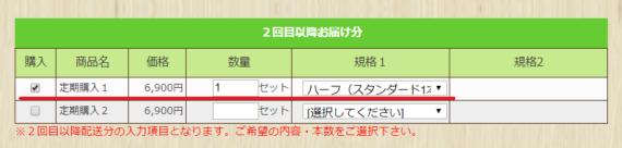 優光泉定期便での購入方法4