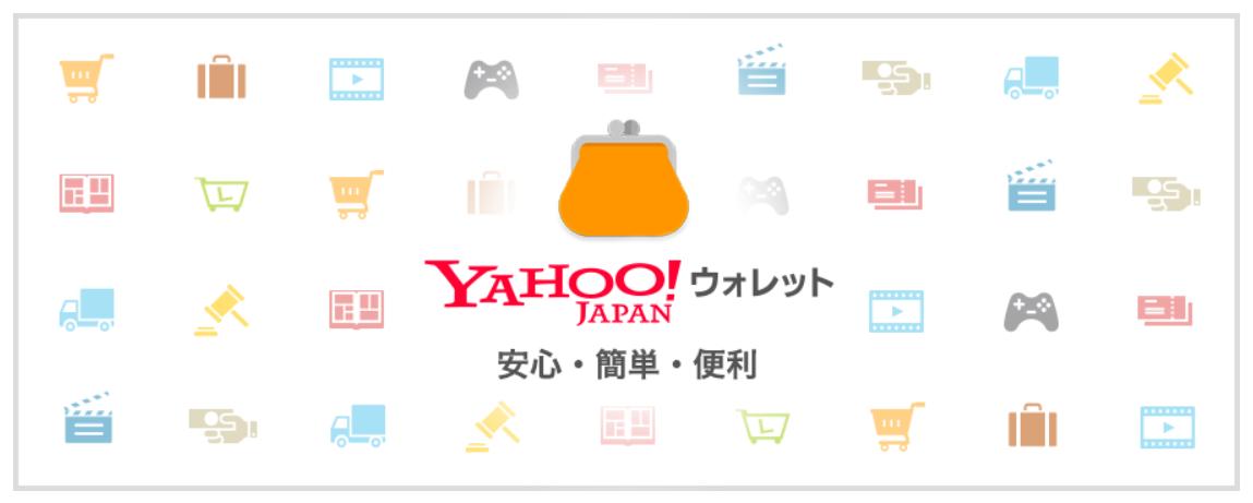 Yahoo!ウォレット