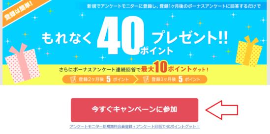 楽天インサイト登録の手順1